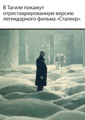 В Тагиле покажут отреставрированную версию легендарного фильма «Сталкер»