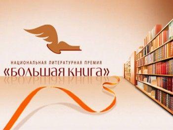 Организаторы «Большой книги» узнали о симпатиях читателей накануне вручения премии