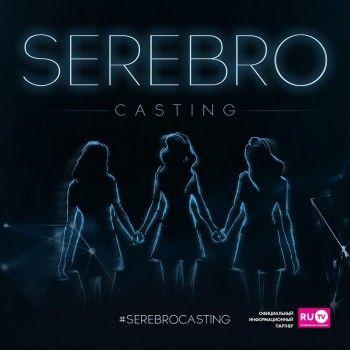 Группа Serebro объявила кастинг для новых участниц