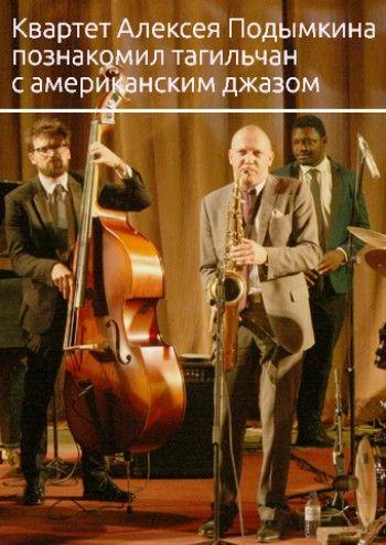 Квартет Алексея Подымкина познакомил тагильчан с настоящим американским джазом
