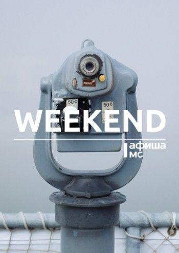 Тагильский weekend топ-10: «Сталкер», Романовы и ANIME PARTY