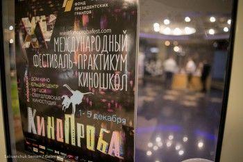 В Екатеринбурге выбрали победителей фестиваля «Кинопроба»