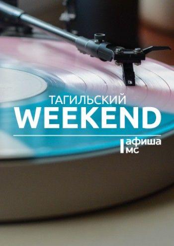 Тагильский weekend топ-15: слушаем винил, делаем новогодние подарки и учимся танцевать латинские танцы