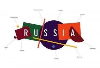 У России появился свой туристический бренд в стиле супрематизма