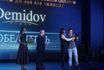 «Демидов Плаза» и «Ленёвка» победили в областном конкурсе отельеров