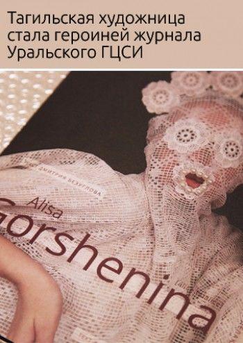Художница из Нижнего Тагила стала героиней первого выпуска малотиражного журнала Уральского центра современного искусства