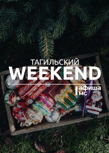 Тагильский weekend топ-11: праздничные посиделки, бал-маскарад и новогодний флешмоб