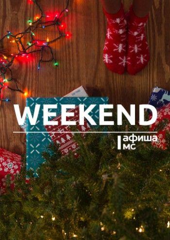Тагильский weekend топ-10: танцы в лосинах, богатыри и новогодние фантазии