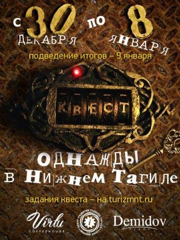 Тагильчан приглашают на новогодний квест «Однажды в Нижнем Тагиле»