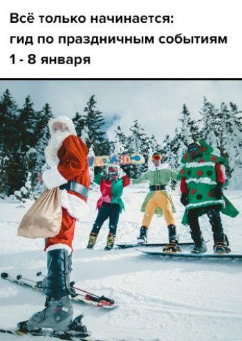 Всё только начинается: гид по праздничным событиям 1–8 января