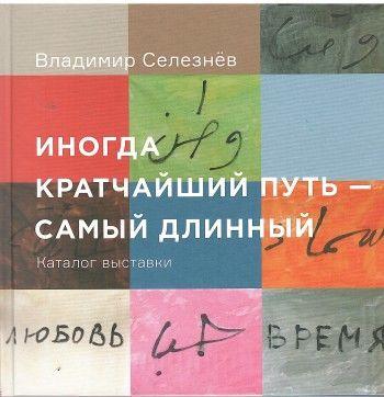 Художник Владимир Селезнёв подарил библиотеке музея искусства два арт-каталога о современном искусстве