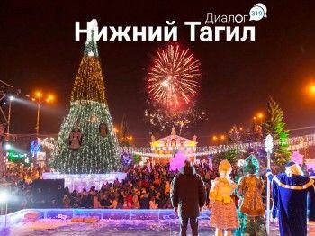 Тагильчан просят проголосовать за главную ёлку города во всероссийском конкурсе