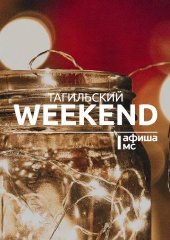Тагильский weekend топ-10: знакомимся с молодыми фотографами, поём песни The Beatles и наряжаемся на новогодний карнавал