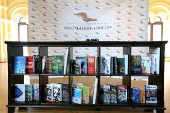Литературная премия «Большая книга» объявила приём заявок