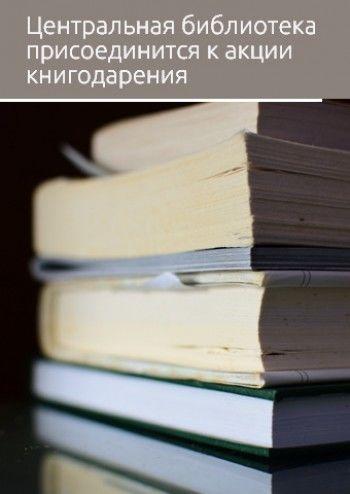 Центральная библиотека присоединится к международной акции книгодарения