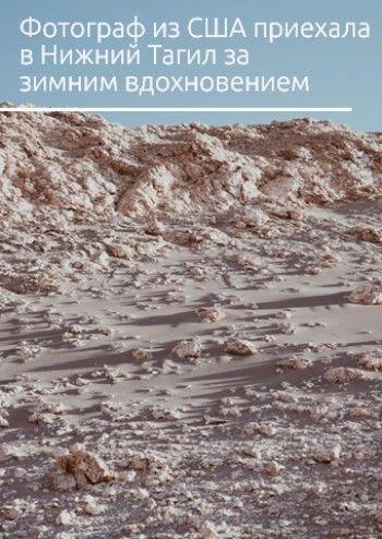 Фотограф из США приехала в Нижний Тагил за зимним вдохновением