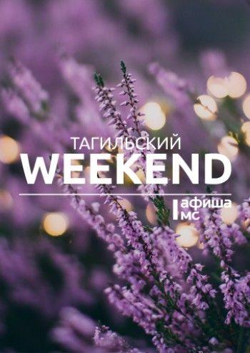 Тагильский weekend топ-11: фотограф из Америки, грузинские страсти и Прованс