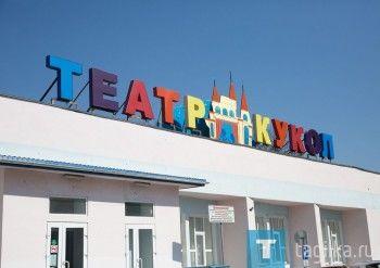 Нижнетагильский театр кукол запустил онлайн-продажу билетов
