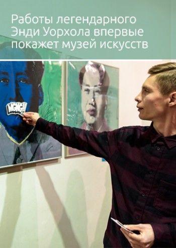 Работы легендарного Энди Уорхола впервые покажет Нижнетагильский музей искусств