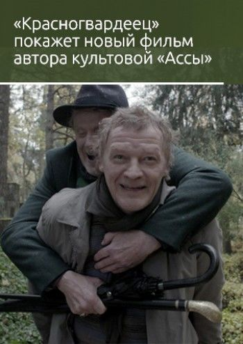 «Красногвардеец» покажет новый фильм автора культовой «Ассы»