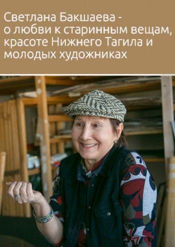 Художница Светлана Бакшаева — о любви к старинным вещам, красоте Нижнего Тагила и поддержке молодых художников