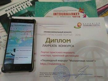 Туристический маршрут по Нижнему Тагилу признан лучшим в России