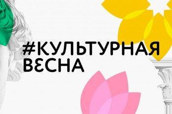 Екатеринбургский музей участвует в #культурнойвесне от «Одноклассников»