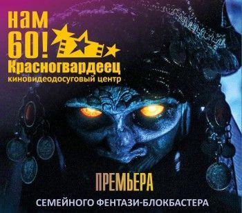 В кинотеатре «Красногвардеец» стартуют мероприятия в честь 60-летнего юбилея