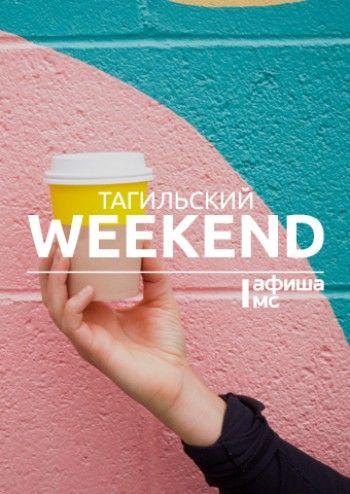 Тагильский weekend топ-16: легенды о Ермаке, рок-фестиваль и Stand Up