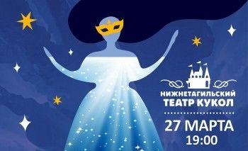Костюмированный квест и премьера спектакля — в Нижнетагильском театре кукол пройдёт «Ночь театра»