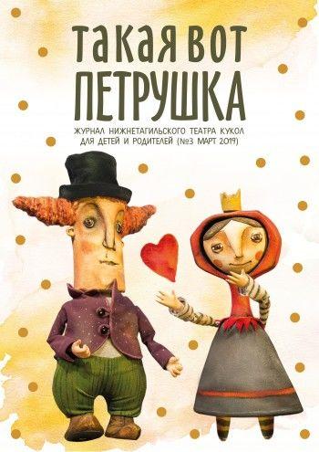 На сайте театра кукол появился новый номер онлайн-журнала «Такая вот Петрушка»