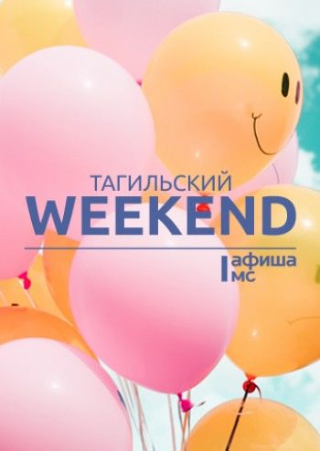 Тагильский weekend топ-13: старое кино, гномы на льду и первоапрельские шутки