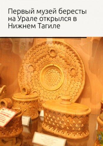 Первый музей бересты на Урале открылся в Нижнем Тагиле