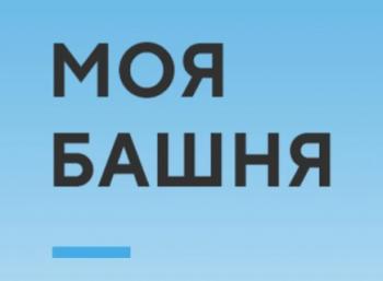 Художник Слава ПТРК придумал приложение «Моя башня». С его помощью можно виртуально восстановить снесённый символ Екатеринбурга