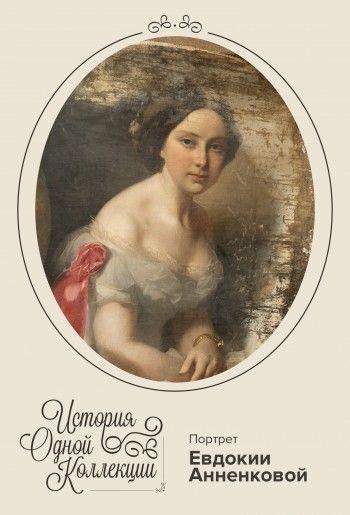 История одной коллекции: как тагильский реставратор спасла пострадавший в пожаре портрет Евдокии Анненковой