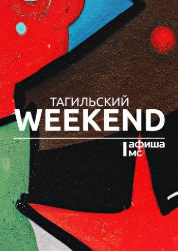 Тагильский weekend топ-10: городское путешествие, супергерои и Стивен Кинг