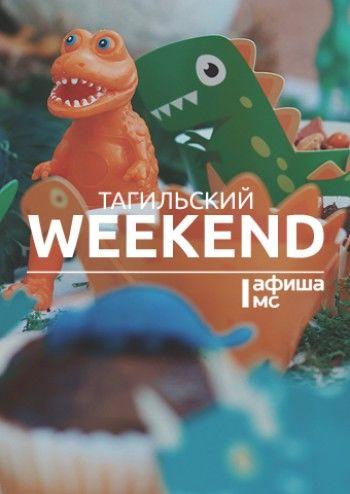 Тагильский weekend топ-14: читаем стихи с выражением, разглядываем городскую архитектуру и вдохновляемся весной
