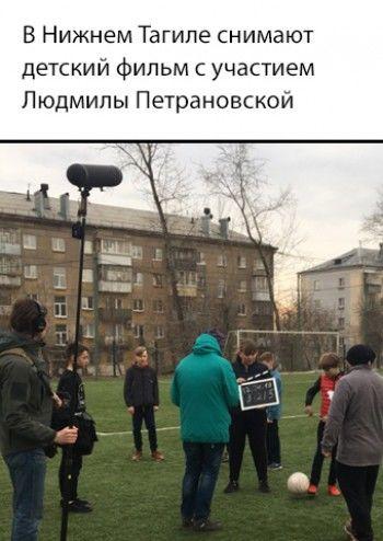 В Нижнем Тагиле снимают детский фильм с участием Людмилы Петрановской
