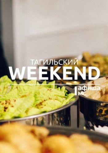 Тагильский weekend топ-13: «Библионочь», Фестиваль постной кухни и пушистый шпион
