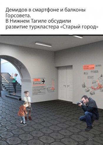 Демидов в смартфоне и балконы Горсовета. В Нижнем Тагиле обсудили развитие туркластера «Старый город»