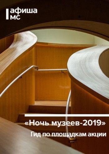 Мистический Бажов, театральное закулисье и путешествия во времени. Гид по «Ночи музеев» в Нижнем Тагиле