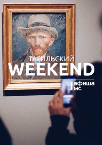Тагильский weekend топ-11: «Ночь музеев», покемоны и Баста