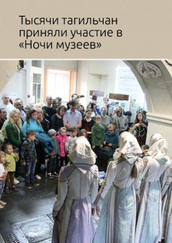 Бажов, Цветаева и рок-н-ролл. Тысячи тагильчан приняли участие в «Ночи музеев» (ФОТО)