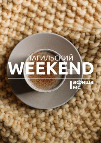 Тагильский weekend топ-14: Гай Ричи, Серебряный век и благотворительный забег
