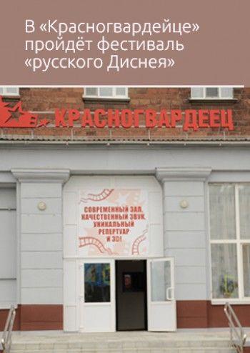 В «Красногвардейце» пройдёт фестиваль мультфильмов «русского Диснея»