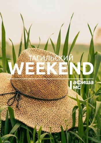 Тагильский weekend топ-14: «Чайные бега», йога в старом парке и кукольная опера