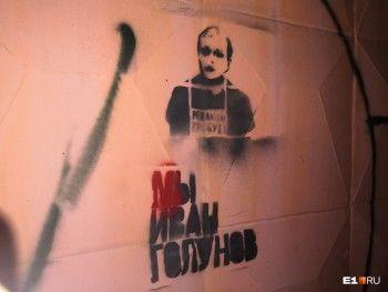 Гипсовый райтер из Екатеринбурга «сделал» граффити в поддержку журналиста Ивана Голунова