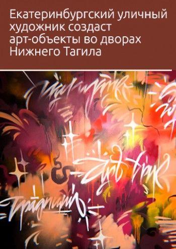 Екатеринбургский уличный художник создаст арт-объекты во дворах Нижнего Тагила
