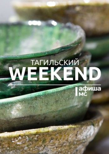 Тагильский weekend топ-12: «Люди в чёрном», стрит-арт и дореволюционная Россия