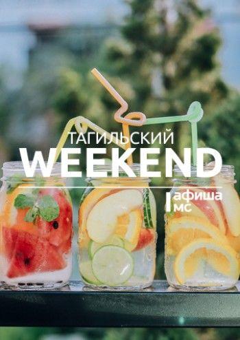 Тагильский weekend топ-14: вспоминаем о войне, знакомимся с финской жизнью и занимаемся спортом с удовольствием